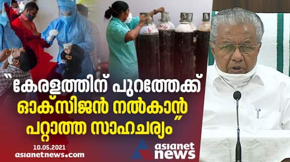 kerala will reduce supply of oxygen to outside state said CM