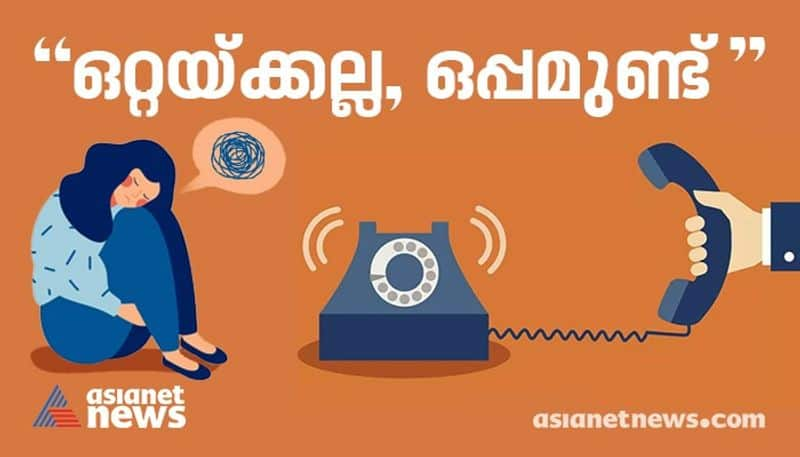 kerala starts helpline number to help people overcome mental stress at covid time
