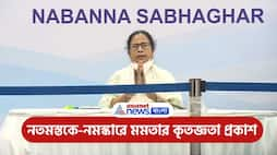 Bengal will be Bengal, Mamata bowed at the meeting Pnb