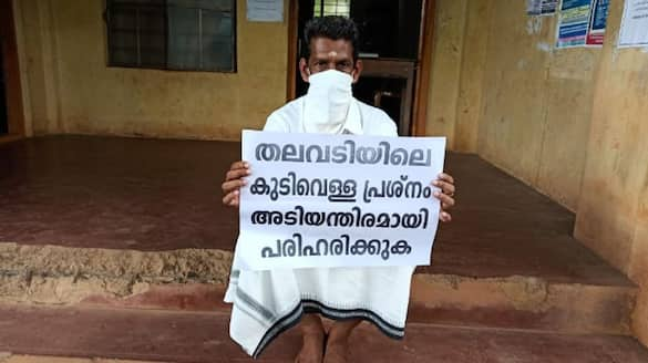 block panchayath member conduct protest by keeping covid protocol