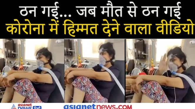 Video of this girl struggling with life and death will give you courage KPZ