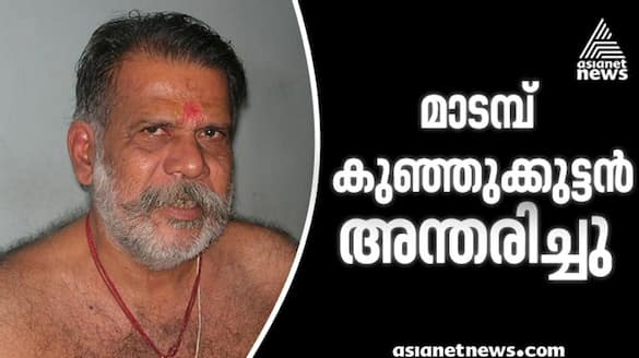 madampu kunjukuttan passed away in thrissur
