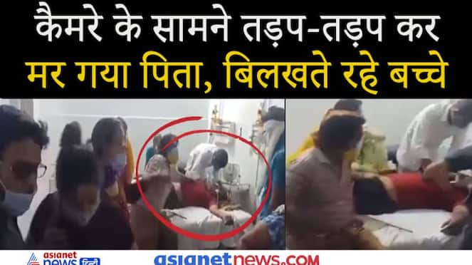 Corona Children crying in hospital to save father, but doctor did not come in jhansi Uttar pradesh