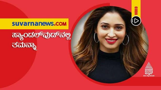 Tollywood milk beauty Tamannaah to sign Kannada film project vcs