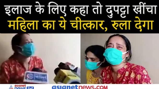 doctor molests lady in front of her husband, this is the story of helpless woman in bihar KPZ