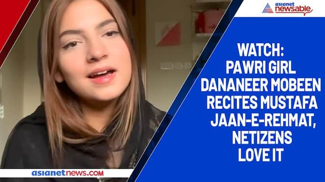 Watch Pawri girl Dananeer Mobeen recites Mustafa Jaan-e-Rehmat, netizens love it-tgy