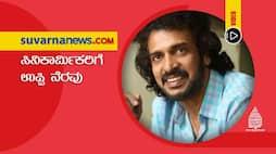Cinema Hungama Real Star Upendra helps cine labors dpl