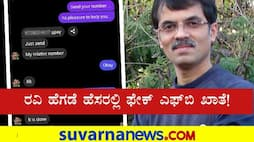 Fake FB account of Suvarna News chief editor Ravi Hegde created and sought money mah