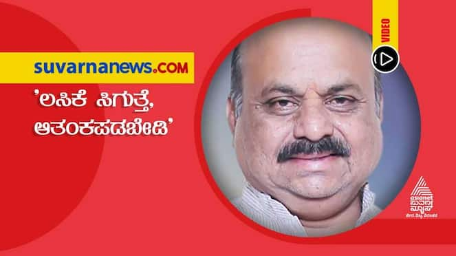 Home Minister Basavaraj Bommai on shortage of Covid vaccine hls