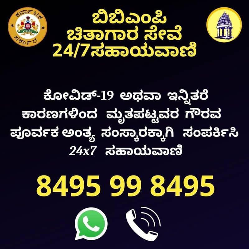 BBMP Released Helpline for cremation at Bengaluru rbj