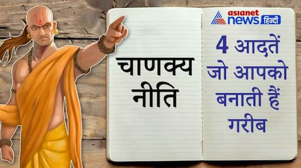 Chanakya Niti: People who do these 4 things, their whole life passes in poverty KPI