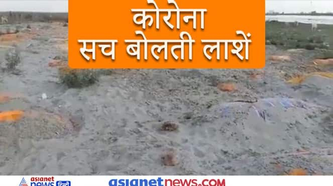 Hundreds of dead bodies buried in sand dunes along the Ganges in Unnao, Uttar pradesh KPZ