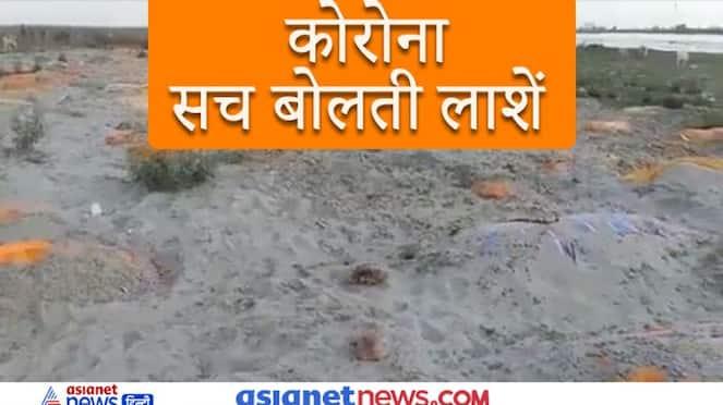 Hundreds of dead bodies buried in sand dunes along the Ganges in Unnao, Uttar pradesh KPZ