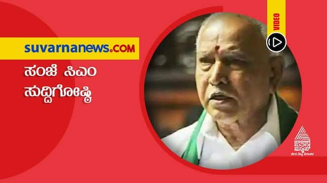 CM BS Yediyurappa likely to announce package in press meet hls