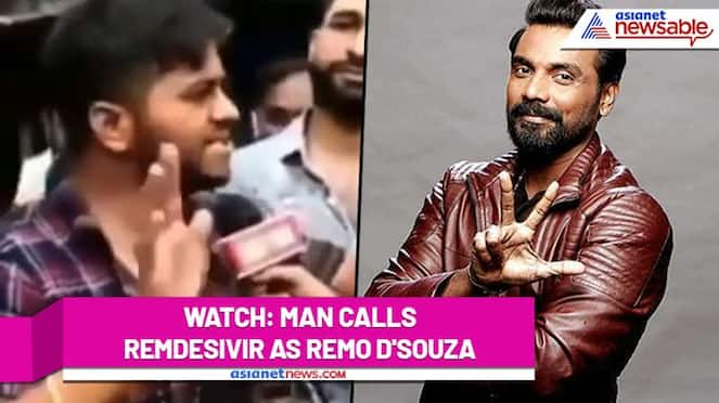 Man mistakenly calls Remdesivir vaccine as Remo D'Souza; Watch Hilarious Video - gps
