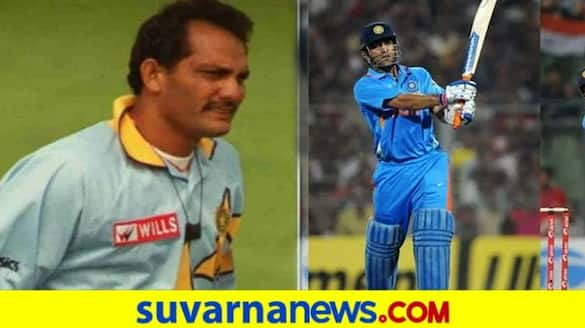 Former Cricketer Mohammad Azharuddin played helicopter shot against Lance Klusener Before MS Dhoni made it famous kvn