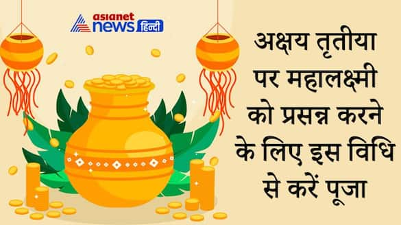 Worship with this method to please Mahalakshmi on Akshaya Tritiya, if you are unable to buy gold then do this KPI