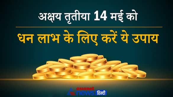 On May 14 special grah yog are being formed, do these easy remedies for monitory benefits KPI