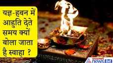 Why is Swaha is uttered while offering aahuti in Yajna and Havan? KPI