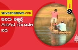 <h3>Gangavali River Water Turns Green</h3>