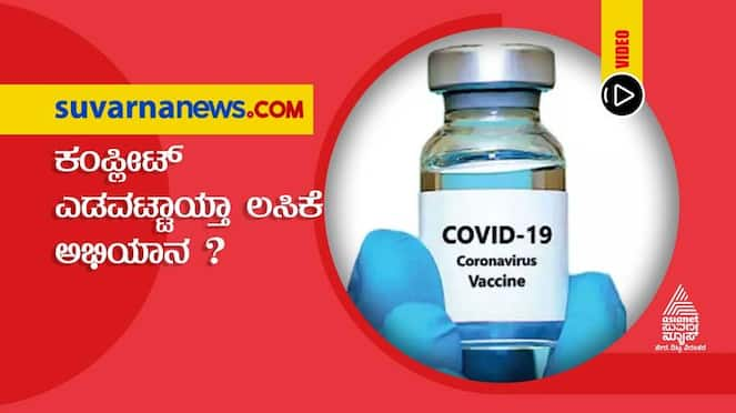 Suvarna Focus How Covid vaccination drive went terribly wrong dpl