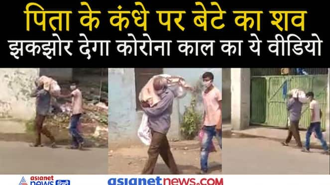 Son body on elderly father's shoulder ... this video of Ramnagar will make you cry KPZ