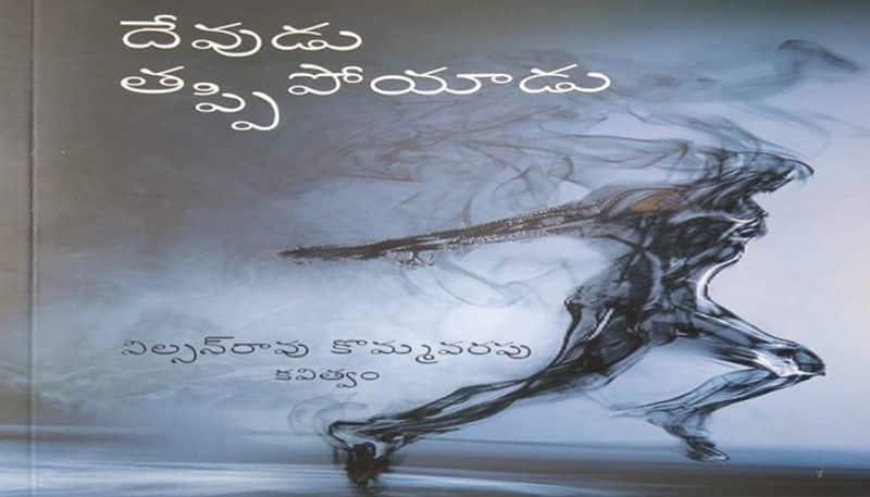 Venugopal reviews Wilson rao Kommavarapu poetry