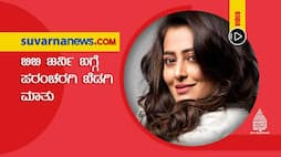 Why Kannada actress Nidhi subbaiah kept personal life secret vcs