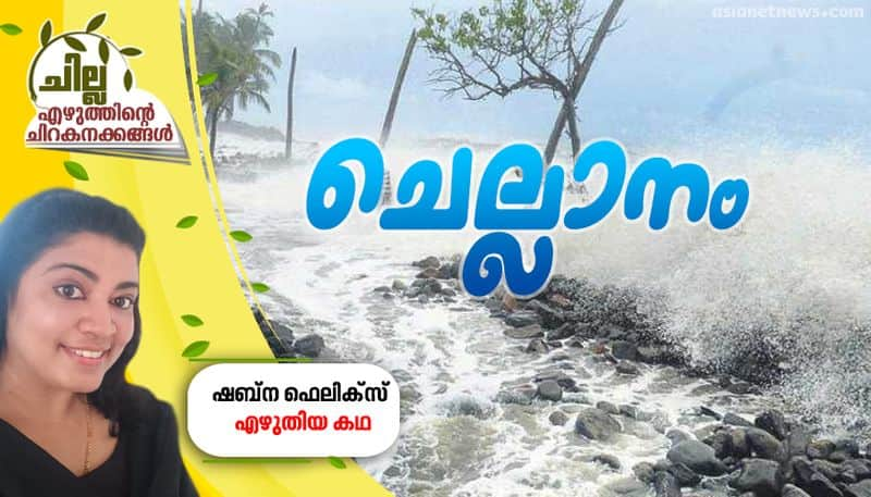 chilla malayalam short story by shabna felix
