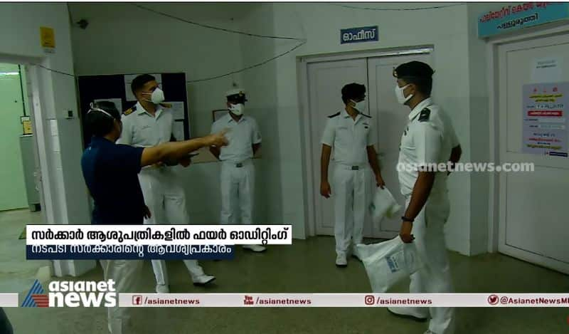 request of the state the Navy began fire auditing in government hospitals