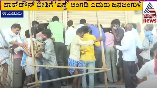 3 day lockdown in Raichuru people rush to buy liquor rbj
