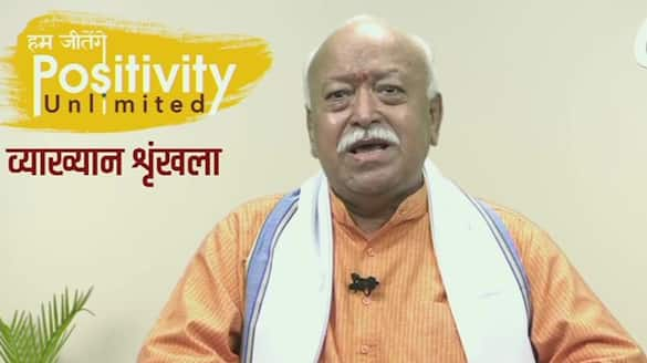 RSS chief Mohan Bhagwat at positivity unlimited lecture series news and update KPP