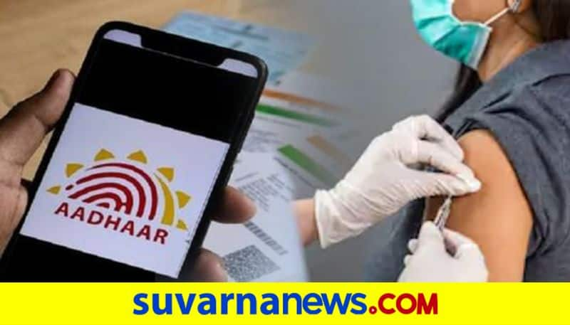 Aadhaar not mandatory for Covid 19 treatment and vaccine says Centre dpl