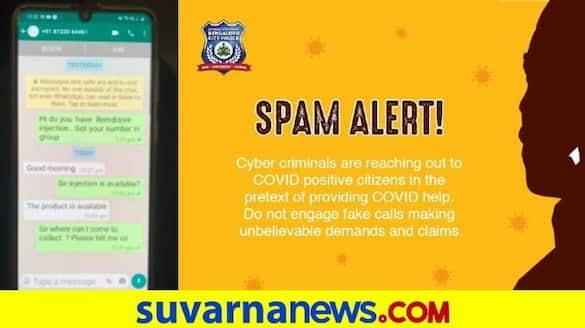 be aware Posing As Remdesivir Dealers Online Fraudsters Cheat People mah