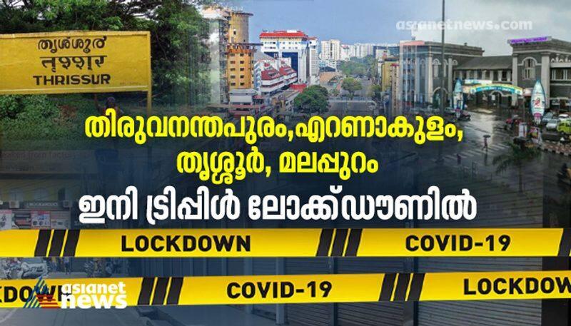 Triple lockdown on trivandrum ernakulam Malappuram thrissur