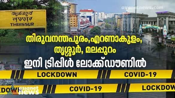 covid triple lockdown in thiruvananthapuram malappuram thrissur ernakulam