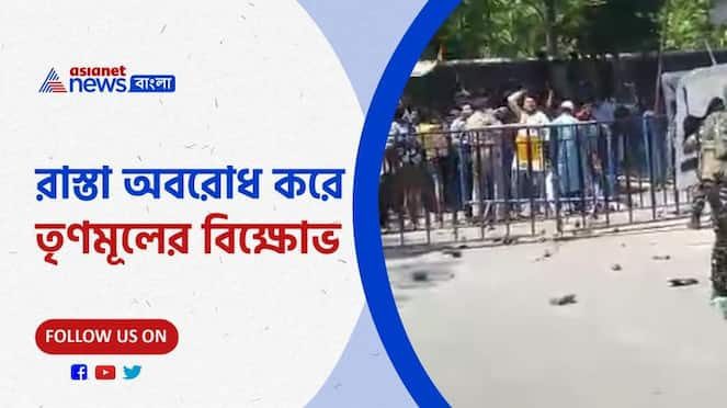 Extreme tension, TMC activists protest in front of Nizam Palace Pnb