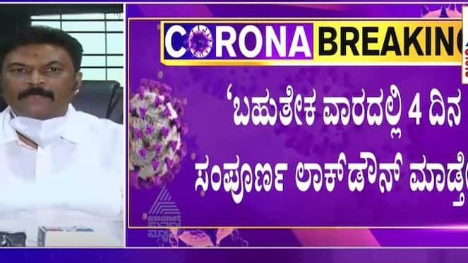 Complete Lockdown in Bellary Over Coronavirus rbj
