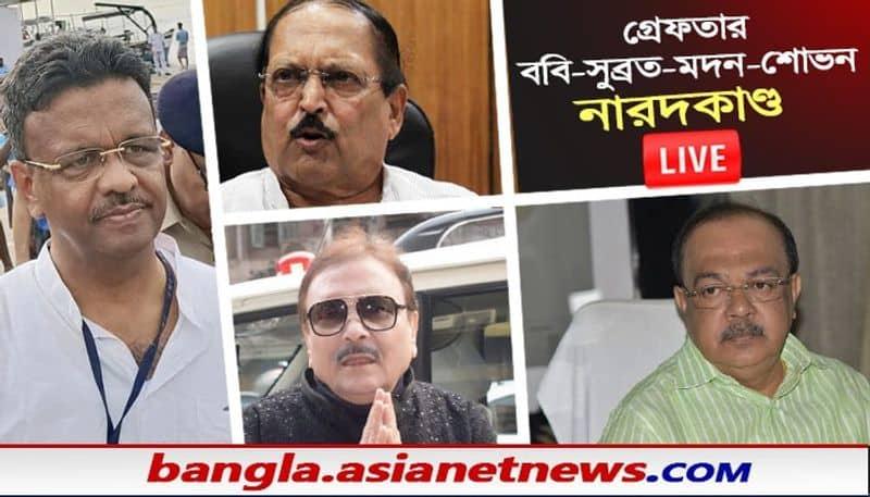 Kolkata High Court holds the bail decision of Firhad-Subrata-Madan-Sovan in Narada Case