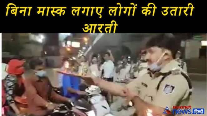 Police perform Aarti for people roaming outside in lockdown, appealed them with folded hands to stay at home kpv
