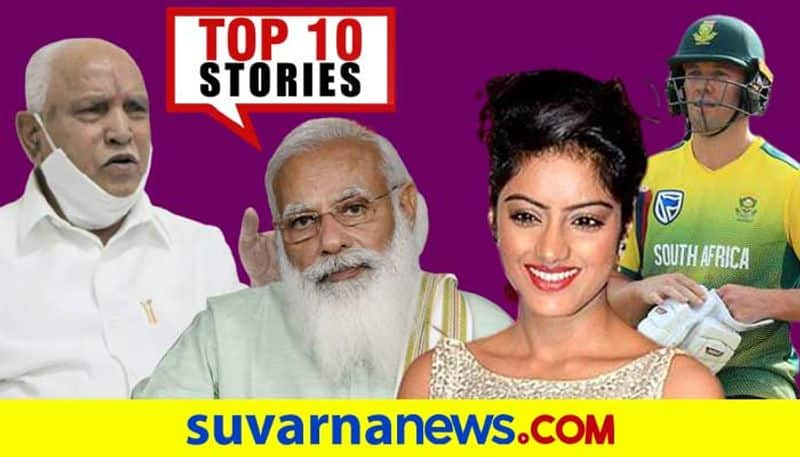 Corona package announces in Karnataka to Ab Devillers top 10 news of May 19 ckm