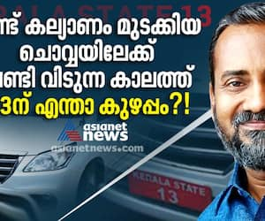 Agriculture Minister P Prasad talks about the choice of No 13 car