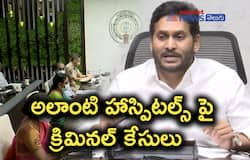 cm ys jagan serious on private hospitals akp