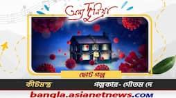 <p><br /> বাংলা ছোটগল্প- কীটমন্ত্র</p>