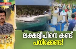 <p>facts and analysis on lakshadweep issue</p>