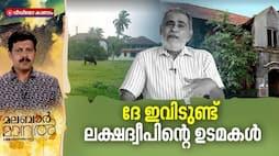 <p>kannur arakkal kingdom story on lakshadweep</p>
