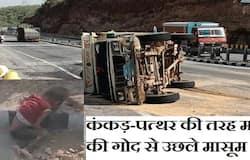 <p><strong>ग्वालियर (Madhya Pradesh) ।</strong> गेहूं भरे&nbsp;लोडिंग वाहन को 'हवा' (अत्यधिक स्पीड) में चलाने से बड़ा हादसा हुआ। अचानक नींद की झपकी आने से बेकाबू गाड़ी तीन बार सड़क पर पलट गई। बताते हैं कि गाड़ी में सवार 11 लोग तास के पत्ते की तरह फेंक उठे। इतना ही नहीं इस हादसे में मां और तीन बच्चे सहित पांच लोगों की मौत हो गई, जबकि इस दौरान एक तस्वीर ऐसी भी दिखी, जिसे देखकर हर किसी का दिल दहल उठा। जी हां, हादसे के बाद एक मासूम सड़क के बीच बने डिवाइडर से टकराकर मर गया, लेकिन उसकी तस्वीर देखने के बाद ऐसा लग रहा जैसे वो सो रहा हो। &nbsp;घटना बुधवार सुबह 7 बजे की जौरासी घाटी झांसी रोड हाईवे की है।</p>  <p>&nbsp;</p>