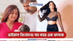 5 viral entertainment news from tollywood and bollywood Pnb