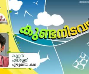 chilla malayalam short story by kannan elassery