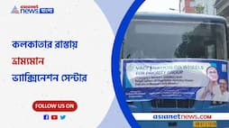 Vaccination on Wheels started in Kolkata, a special initiative of the state government to vaccinate Super Spreaders Pnb
